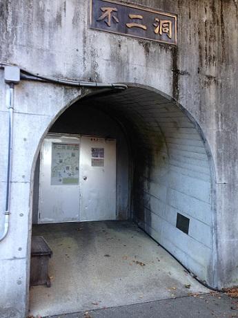 不二洞入口